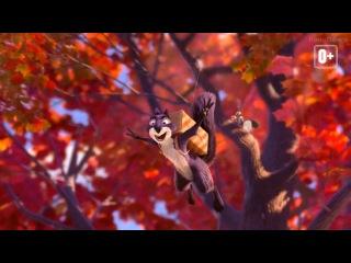 Реальная Белка/ the Nut Job (2013) Дублированный трейлер №2