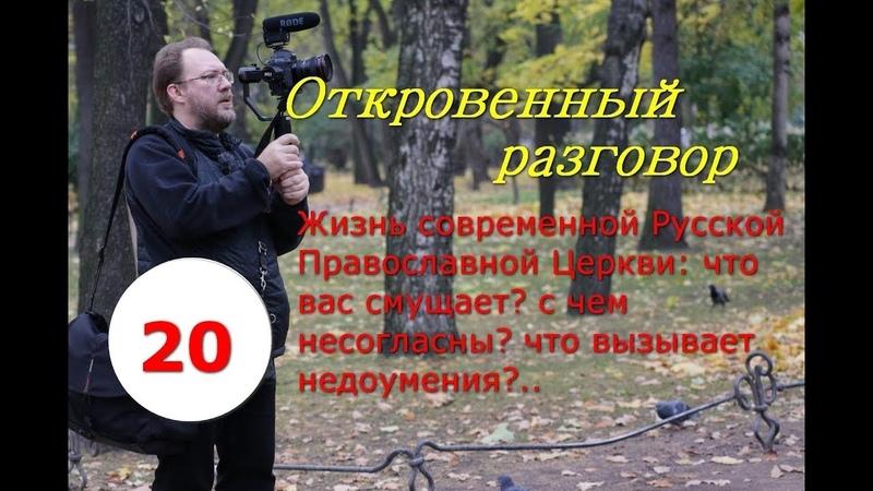 Жизнь современной Русской Православной Церкви. Что вас смущает и вызывает вопросы. Часть 20