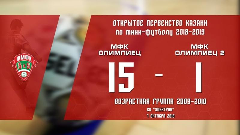 ФМФК 2018 2019 Юноши 2009 2010 Олимпиец 1 Олимпиец 2 15 1 4 1