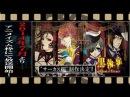 アニメ新シリーズ【黒執事Book of Circus】AnimeJapan 2014発表|黒執事「サーカス編」