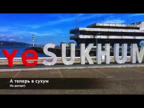 Стоит ли ехать в Абхазию Часть 3 Сухум