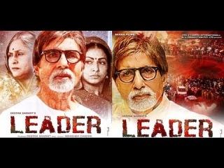 Leader Official Trailer | Feat. Amitabh Bachan, Jaya Bhaduri, Dinesh Lal, Pakhi , Gulshan Grover