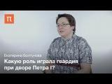 Гвардия Петра Великого как управленческая корпорация Екатерина Болтунова