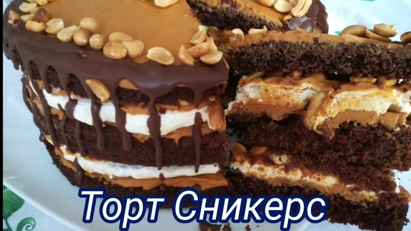 Популярный торт СНИКЕРС очень вкусный и по домашнему красивый