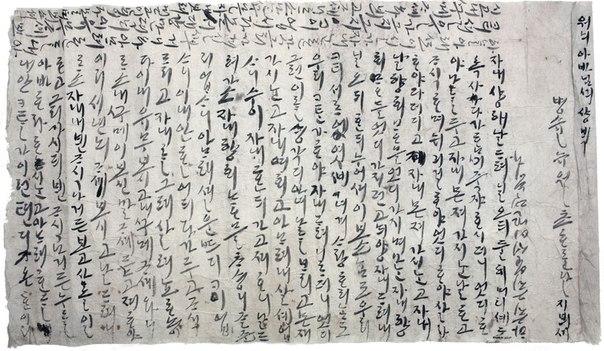 Любовное письмо XVI века.