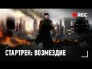 Стартрек: Возмездие и Стартрек: Бесконечность. BDRip 1080p