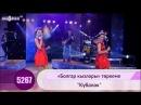 Булгар кызлары торкеме - Кубэлэк | HD 1080p