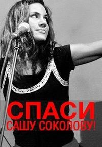 5 мая. Поможем Саше Соколовой!