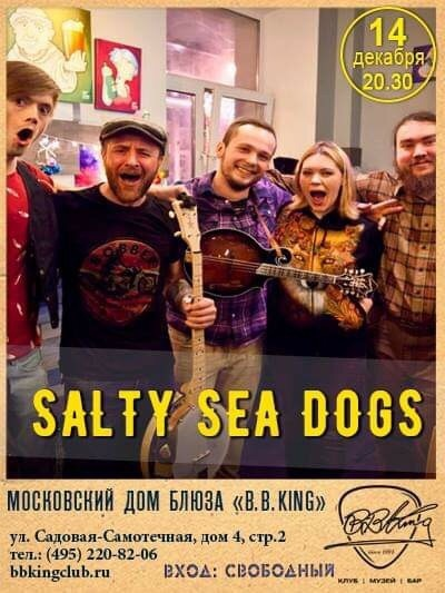 14.12 Salty Sea Dogs в клубе B.B. King!