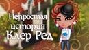 Непростая история Клер Ред 1 сезон 1 серия Аватария