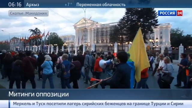Новости на Россия 24 • В Скопье не стихают митинги оппозиции