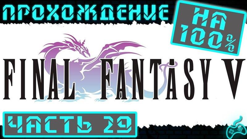 Final Fantasy V - Прохождение. Часть 29 Адамантит из метеорита. Пробиваем оборону парящих руин
