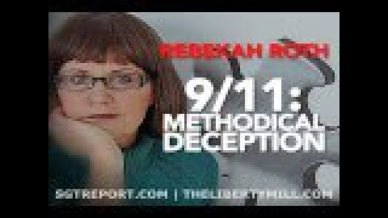 SGTreport BOMBSHELL: METHODICAL DECEPTION -- Rebekah Roth