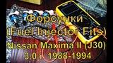 Форсунки (топливный инжектор) для #Nissan Maxima II (J30) 3,0 i 1988-1994