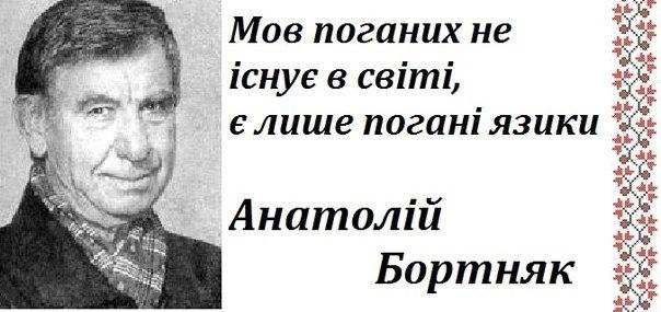 Вислови про Українську мову