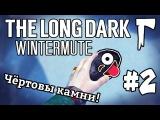 The Long Dark Wintermute #2 - Чёртовы камни!