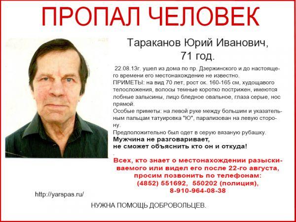 фотографии пропавших людей: