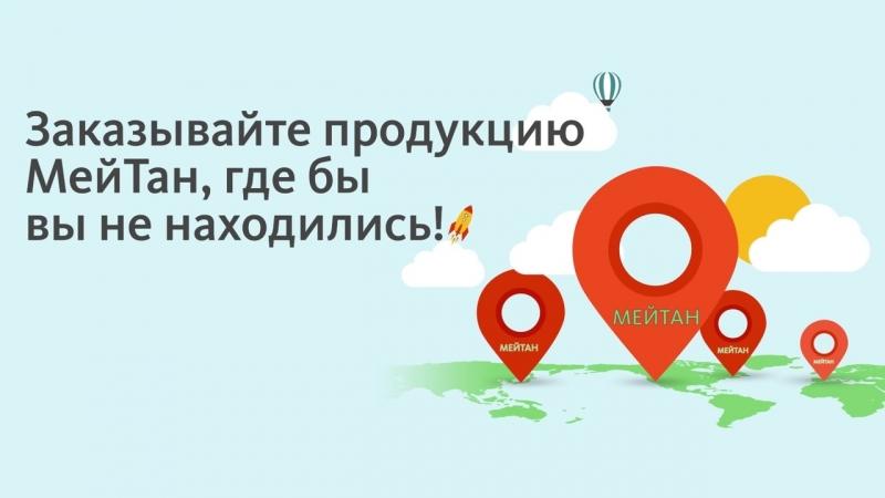 Интернет-магазин МейТан