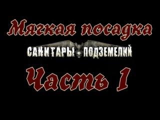 Прохождение Санитары подземелий [HD|PC] - Часть 1 (Мягкая посадка)