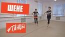 Как крутить шене Простые но эффективные советы от балерины Анастасии Лименько