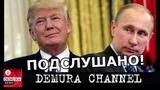 07 Подслушанный разговор между Путиным и Трампом в Хельсинки ГРУ