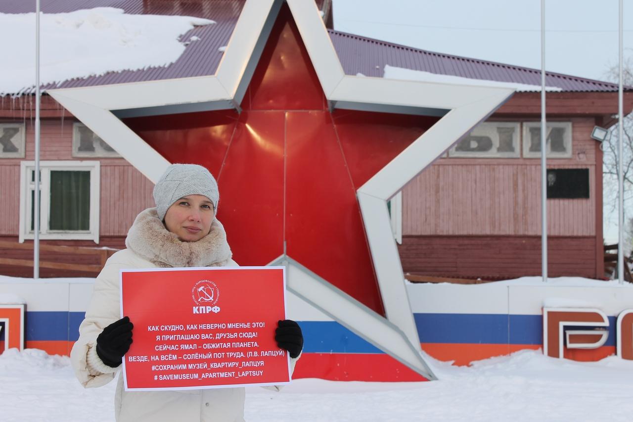 Комсомольцы Ямала призывают сохранить музей-квартиру Леонида Васильевича Лапцуя!