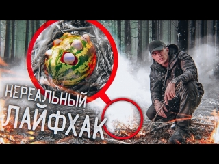 Дима Масленников Самый ПРОВАЛЬНЫЙ Лайфхак - АРБУЗ для ВЫЖИВАНИЯ