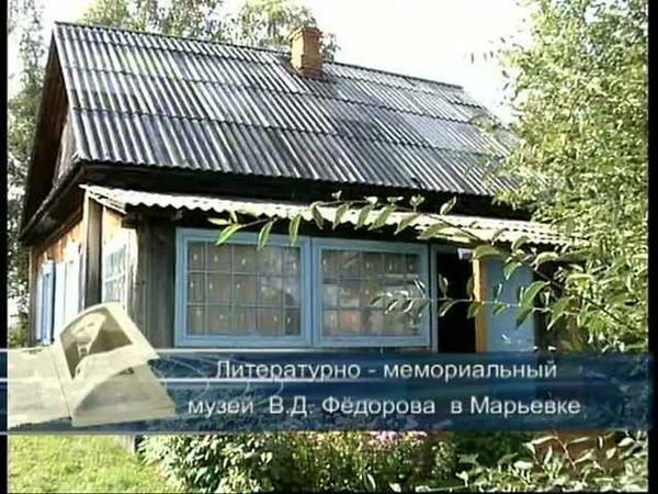 На родине моей... Фильм о В.Д. Федорове