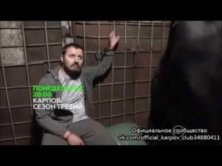 Карпов. Сезон третий | Анонс №10 н НТВ