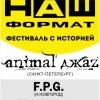НАШ ФОРМАТ: Animal Джаz, F.P.G, НЕЧТО, Светотень
