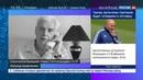 Новости на Россия 24 • Умер бывший глава Гостелерадио СССР Леонид Кравченко