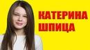 Катерина Шпица, биография, Katerina Shpitsa