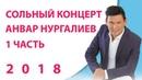 Анвар Нургалиев Концерт 2018 Яшьлегемә кайтам әле