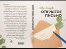 Лёва Зайцев Открытое письмо глава 1 часть 1 эпизод 26 Прошу...