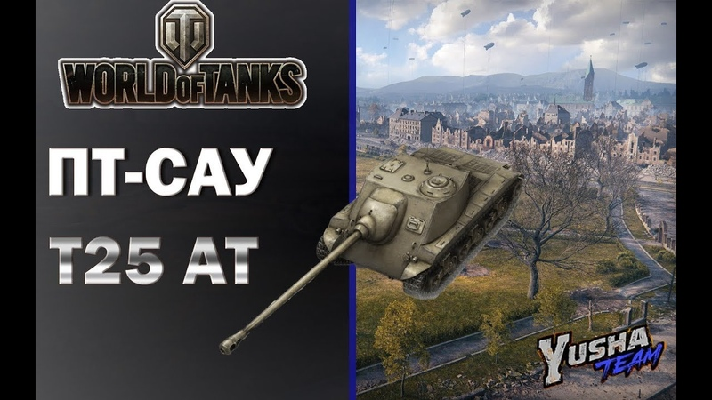 World of Tanks ► ПТ-САУ Т25 АТ