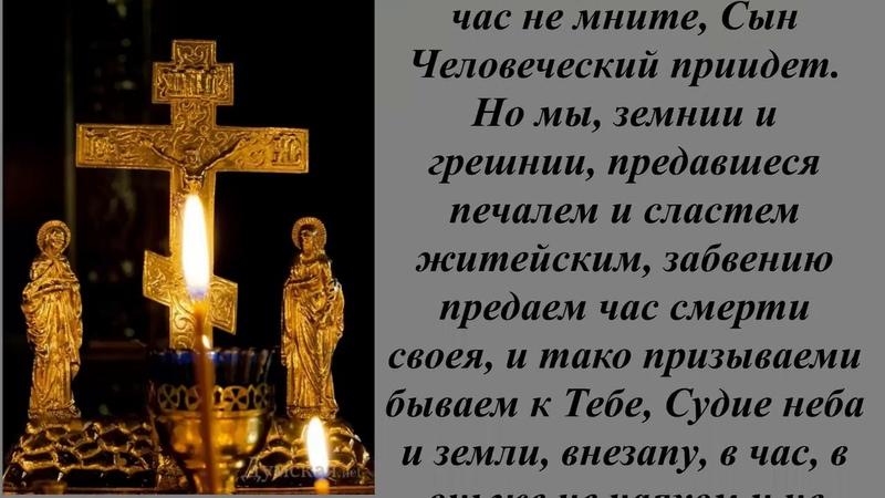 Молитва за умершего скоропостижно