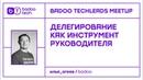 Делегирование как инструмент руководителя Илья Агеев Badoo