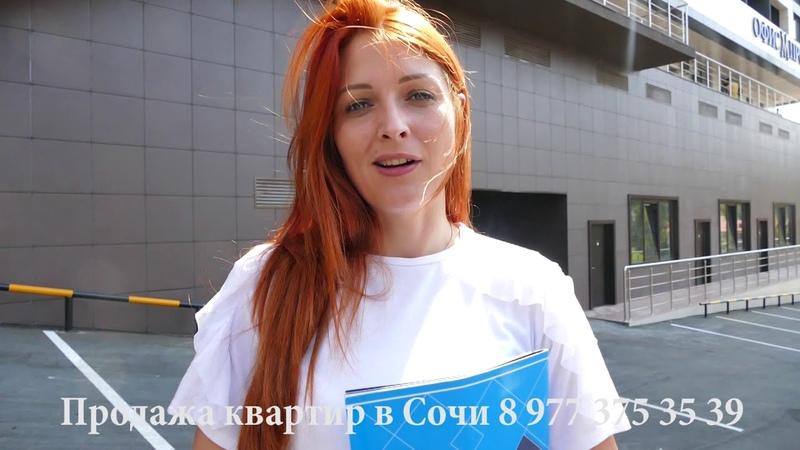 ЖК Сокол. Квартиры в центре Сочи.