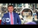 Бандитские разборки на курортах в Черногории - Европа в фокусе (16.07.2018)