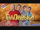Папаньки / HD 1080p / 2018 комедия. 13 серия из 16