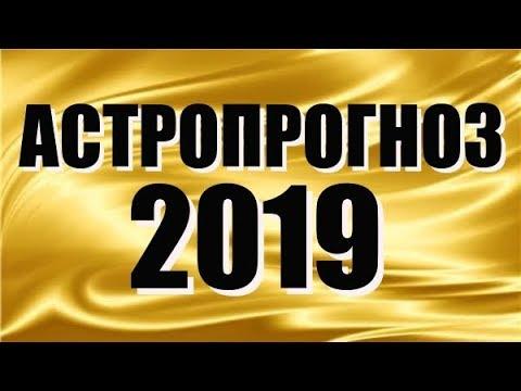 АСТРОПРОГНОЗ НА 2019 ГОД ДЛЯ КАЖДОГО ЗНАКА ЗОДИАКА