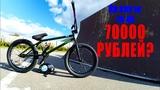 BMX ЗА 70000 РУБЛЕЙ! BMX BIKE CHECK 2018 ANTON OSHUREK
