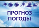 Прогноз погоды в Рыбинске на 23 мая 2019 года