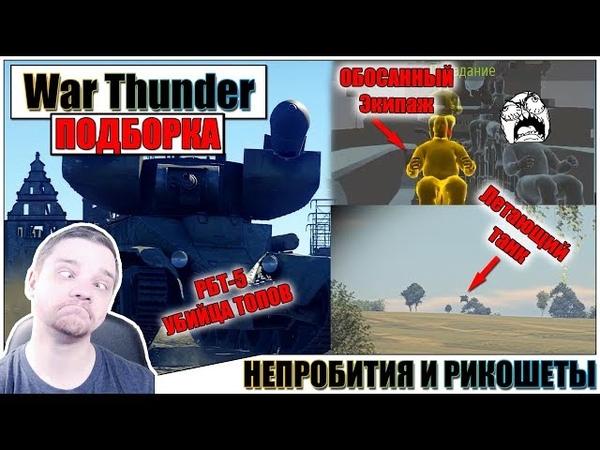 🎬War Thunder - РИКОШЕТЫ и ОБОСАННЫЙ ЭКИПАЖ ЛУЧШЕЕ ИНТРО 17