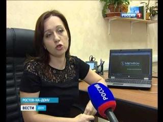 Контактный центр МегаФона в Ростове-на-Дону