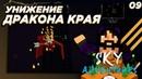 ☁️FTB Sky Adventures Унижение Дракона КРАЯ Майнкрафт летсплей на скайблоке 09