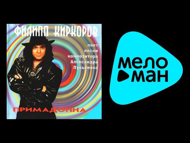 Филипп Киркоров - Примадонна (Альбом 1995)
