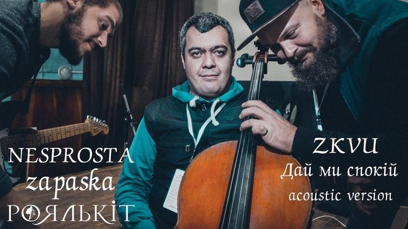 Роялькіт feat. Nesprosta, Zapaska, Денис Балихін - Дай ми спокій (акустична імпровізація на ЗКВУ)
