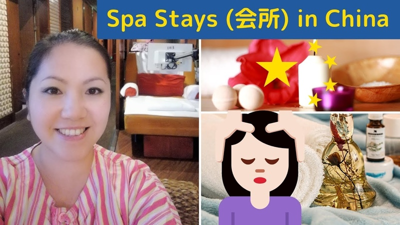 Spa 会所 Stay in China An Alternative to Chinese Hotels
