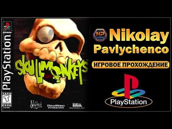 Skullmonkeys Черепомартышки PlayStation 32 bit Прохождение игр
